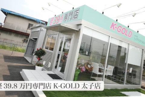 軽39.8万円専門店K-GOLD太子店オープン